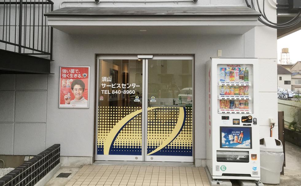 千成ヤクルト販売中宮センター